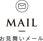 MAIL|お見舞いメール