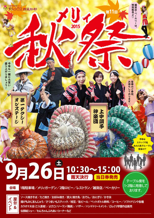 2015秋祭りポスター.jpg