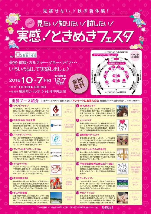 新ときフェスチラシ10月-1.jpg