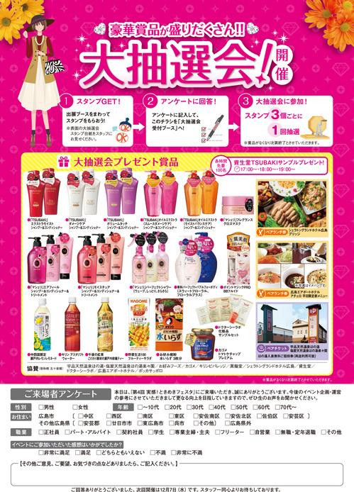 新ときフェスチラシ10月-2.jpg