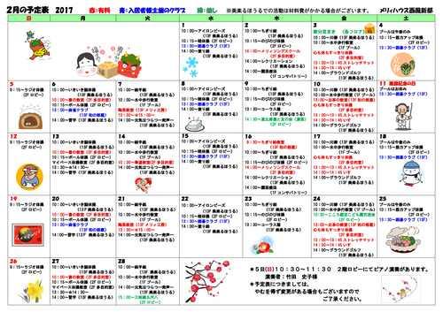 2月予定表メリィハウス西風新都2017楽塾.jpg
