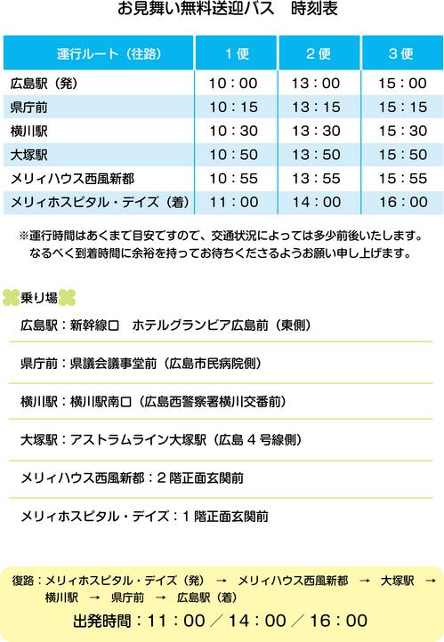お見舞い無料バス.jpg