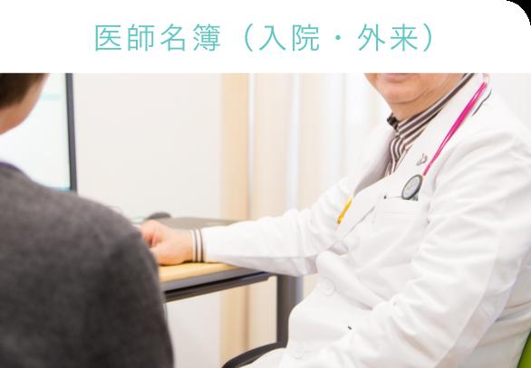 医師名簿(入院・外来)