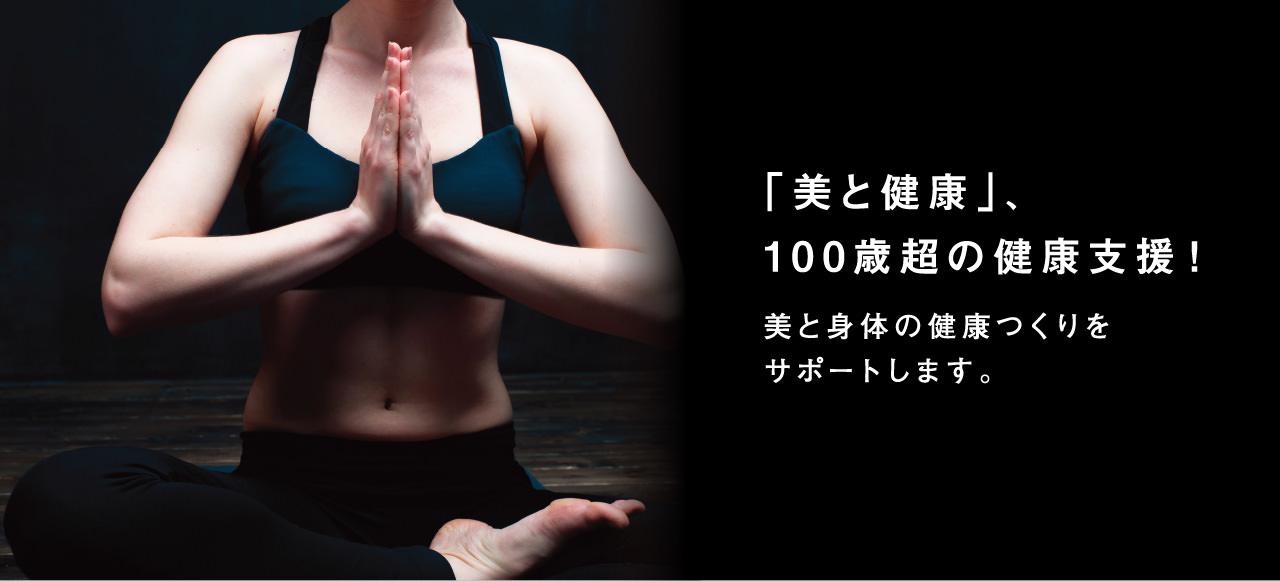「美と健康」、100歳超の健康支援!美と身体の健康つくりをサポートします。